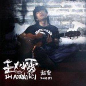 Image pour '开往北京的火车'