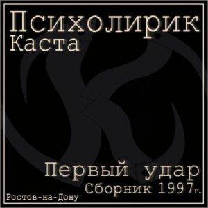 Bild för 'Каста (Психолирик)'