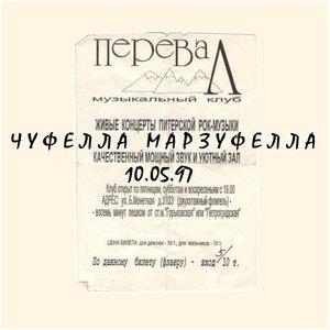 Image for 'Концерт в Перевале 10.05.97'