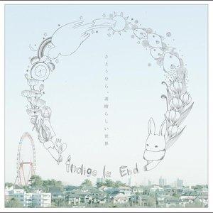 Image for 'さようなら、素晴らしい世界'