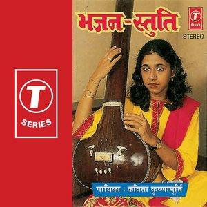 Bild für 'Bhajan-stuti'