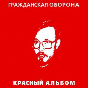 Image for 'Красный Альбом'
