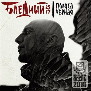 Image for 'Ржавчина'
