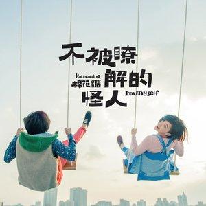 Image for '轉啊轉'