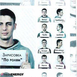 Image for 'По ролям'