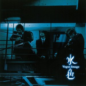 Image for '水色'