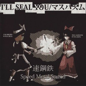 Immagine per 'I'LL SEAL YOU / マスパズム'
