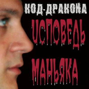 Image for 'Исповедь маньяка'