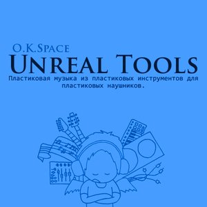 Image for 'Unreal Tools'