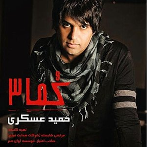 Image for 'Coma 3 (Persian Music)'