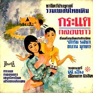 Image for 'P.M. Pocket Music'