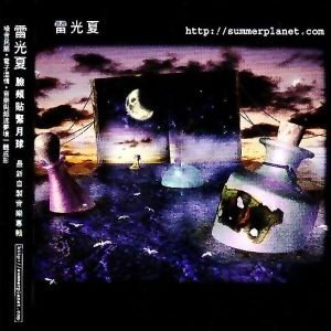 Image for '臉頰貼緊月球'
