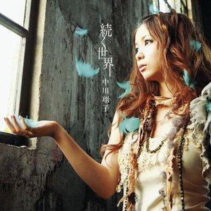 Image for '続く世界'