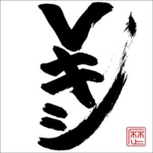 Image for 'Vキシ'