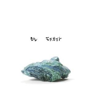 Image for 'マラカイト'