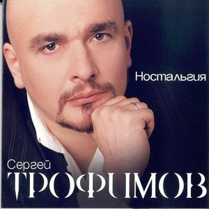 Image for 'Ностальгия'