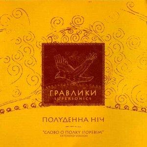 Bild för 'Poludenna nich 2007 (2 cd)'