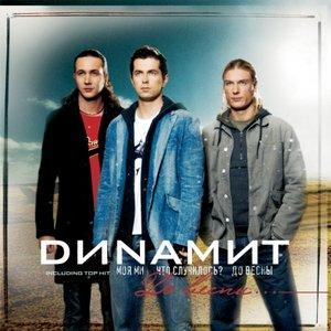 Image for 'Динамит'