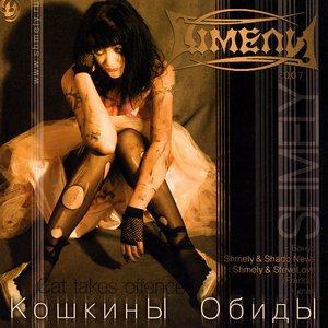 Image for 'Кошкины обиды'