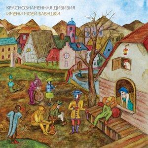 Image for 'Краснознаменная Дивизия Имени Моей Бабушки'
