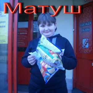 Image for 'Матуш'