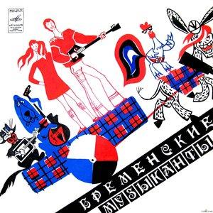 Image for 'Бременские музыканты'