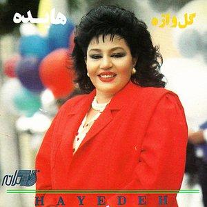 Image pour 'Gol Vajeh'