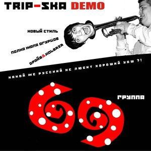 Bild för 'Demo '06'
