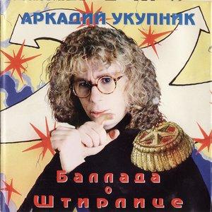 Image for 'Баллада о Штрилице'