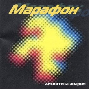 Image for 'Марафон'