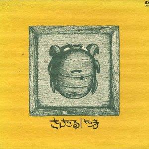 Image for 'ロシヤのパン'