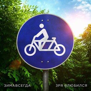 Image for 'Зря влюбился'