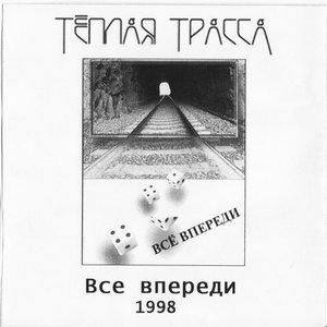 Image for 'Всё Впереди'