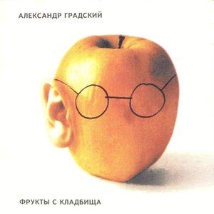 Image for 'Фрукты с кладбища'