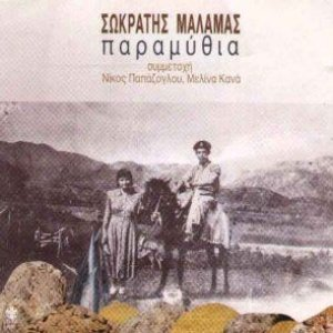 Image for 'Κανένας δεν ξέρει'