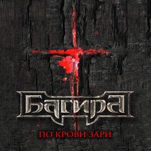 Image for 'Только ты не лги'
