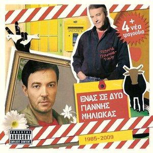 Image for 'Ένας Σε Δύο'