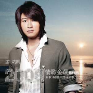 Image for 'The Golden Love Songs of Chris Yu 2008'