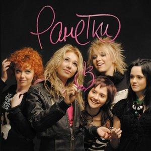Image for 'Ranetki'