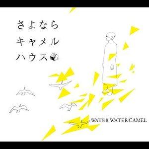 Image for 'Yorokobi Ha Syokutaku Ni Kanashimi Ha Toire Ni'