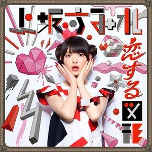 Image for '恋する図形(cubic futurismo)'