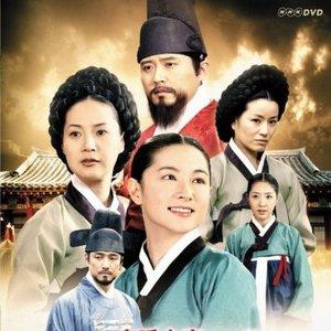 Image for 'Dae Jang Geum'