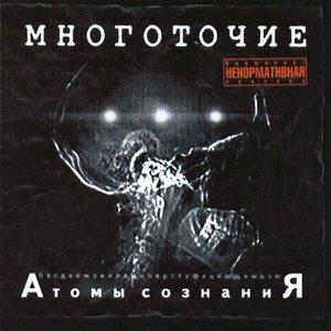 Image for 'Атомы сознаниЯ'