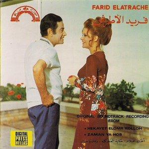 Image for 'Manheremch el omr'