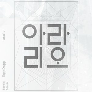 Image for '탑독 아라리오 Special Album'
