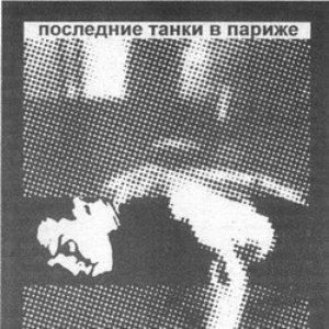 Imagen de 'Жирного убью'