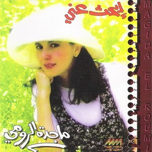 Image for 'إبحث عني'