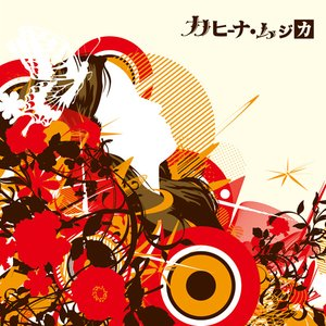Image for 'カヒーナ・ムジカ'