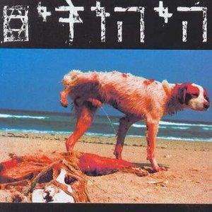 Image pour 'היהודים'