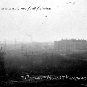 Image for 'Небо - Мои сны'